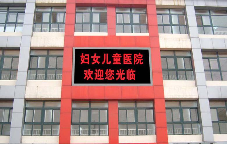醫院大樓戶外(wai)LED顯示屏單(dan)色