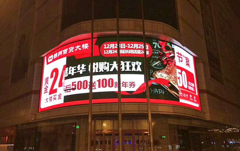 贛州百貨大樓戶外(wai)P8全彩顯示屏